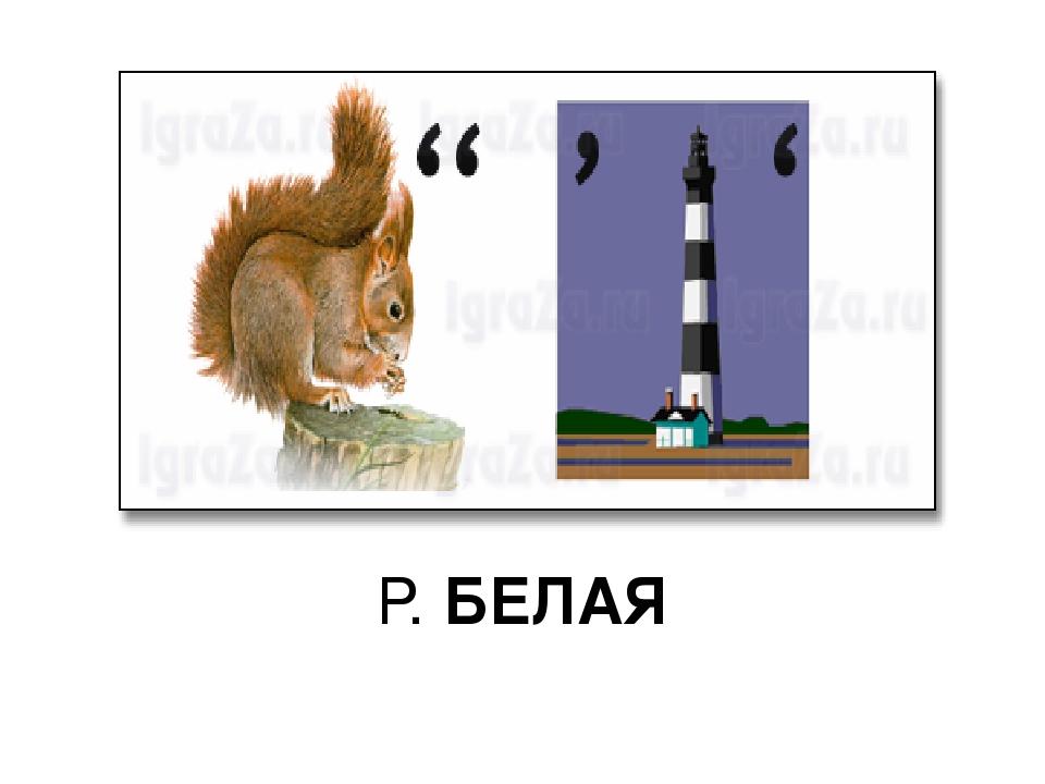 Р. БЕЛАЯ