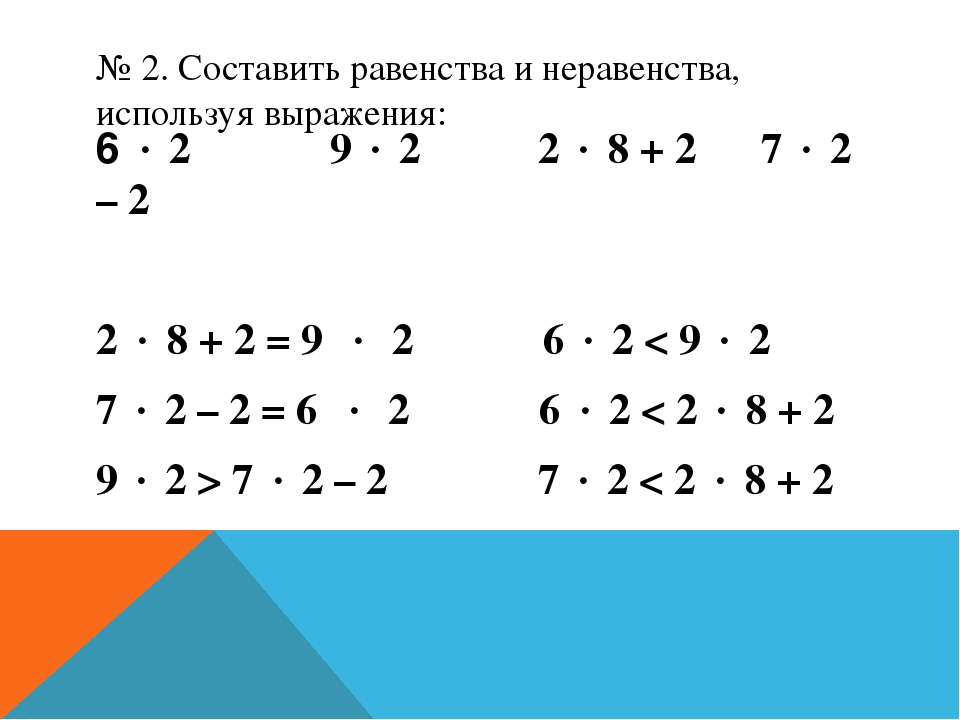 № 2. Составить равенства и неравенства, используя выражения: 6  2 9  2 2 ...