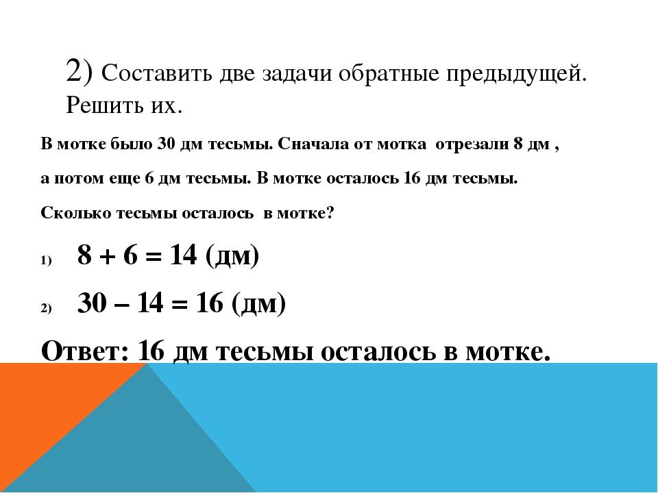 2) Составить две задачи обратные предыдущей. Решить их. В мотке было 30 дм те...