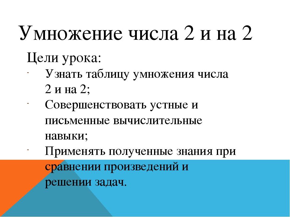 Умножение числа 2 и на 2 Цели урока: Узнать таблицу умножения числа 2 и на 2...