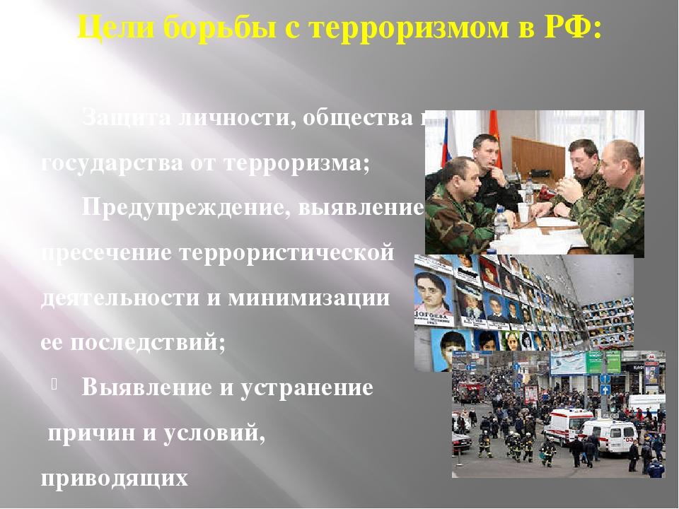 Цели борьбы с терроризмом в РФ: Защита личности, общества и государства от те...