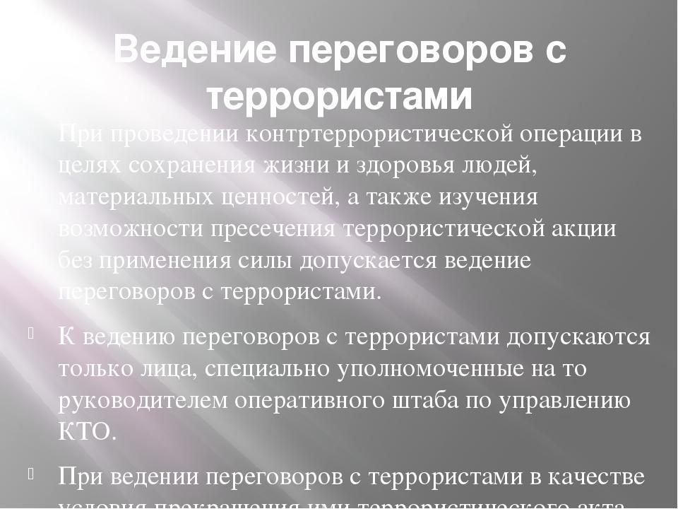 Ведение переговоров с террористами При проведении контртеррористической опера...