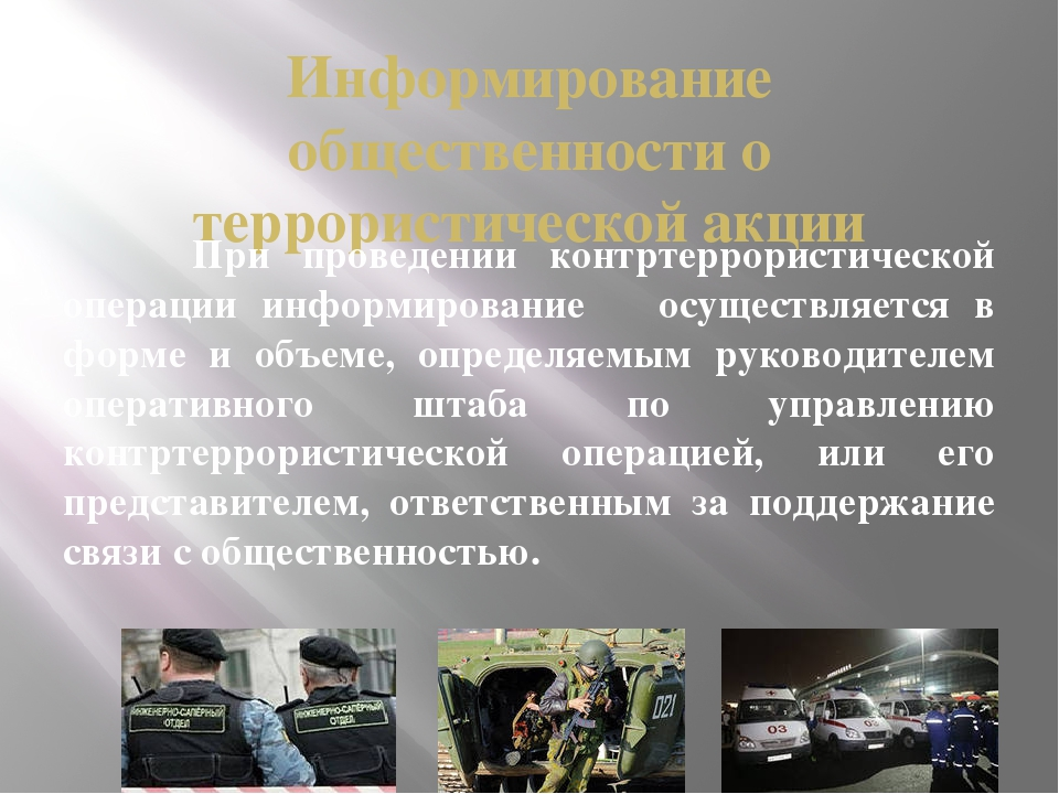 Информирование общественности о террористической акции При проведении контрте...