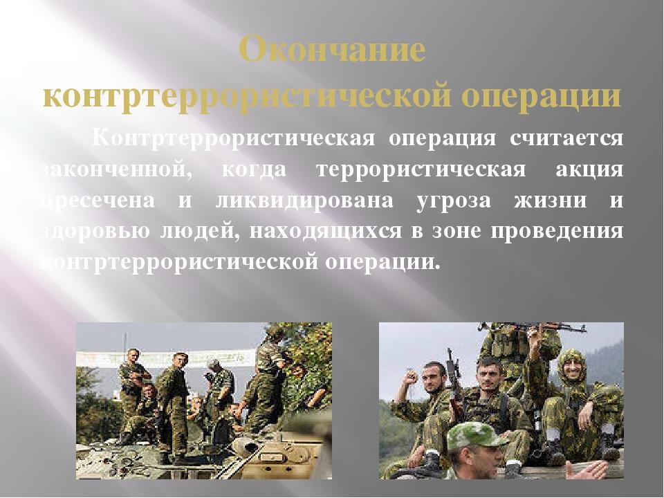 Окончание контртеррористической операции Контртеррористическая операция счита...