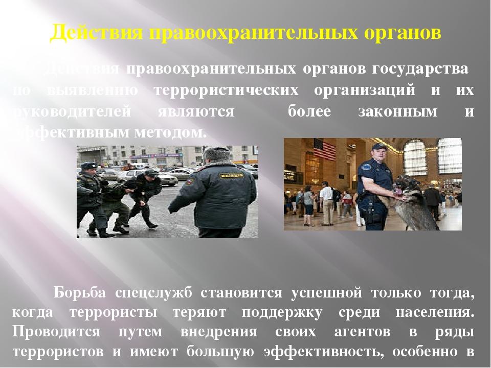 Действия правоохранительных органов Действия правоохранительных органов госуд...