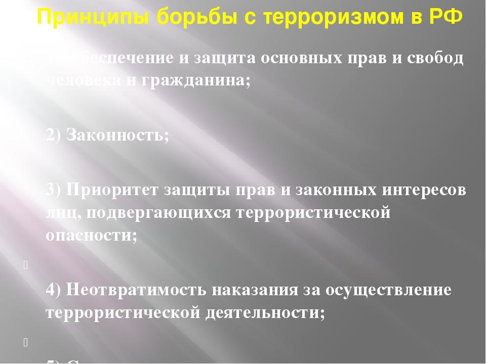 Принципы борьбы с терроризмом в РФ 1) Обеспечение и защита основных прав и св...