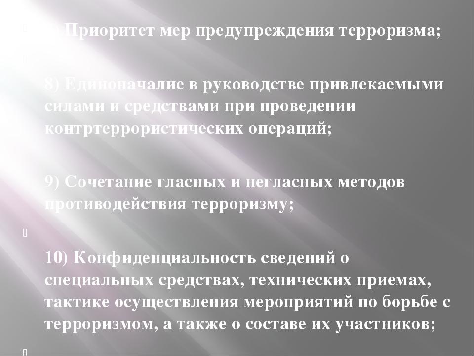 7) Приоритет мер предупреждения терроризма;  8) Единоначалие в руководстве п...