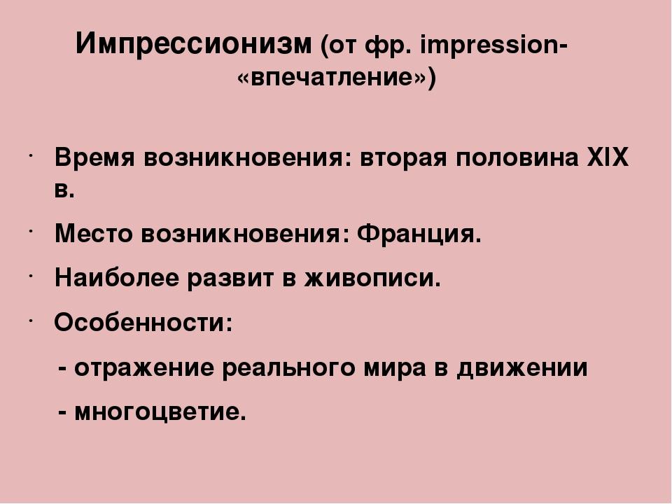 Импрессионизм (от фр. impression- «впечатление») Время возникновения: вторая...