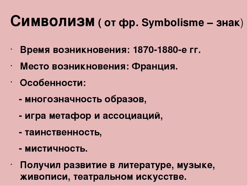 Символизм ( от фр. Symbolisme – знак) Время возникновения: 1870-1880-е гг. Ме...