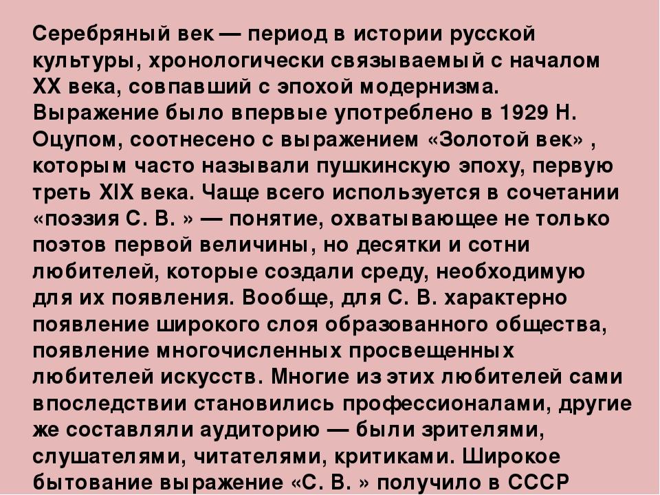 Серебряный век — период в истории русской культуры, хронологически связываемы...