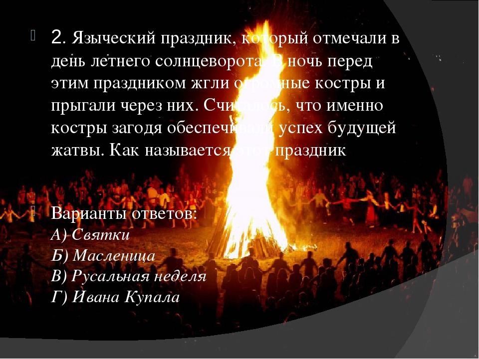 Иван Купала  7 июля История и особенности праздника в