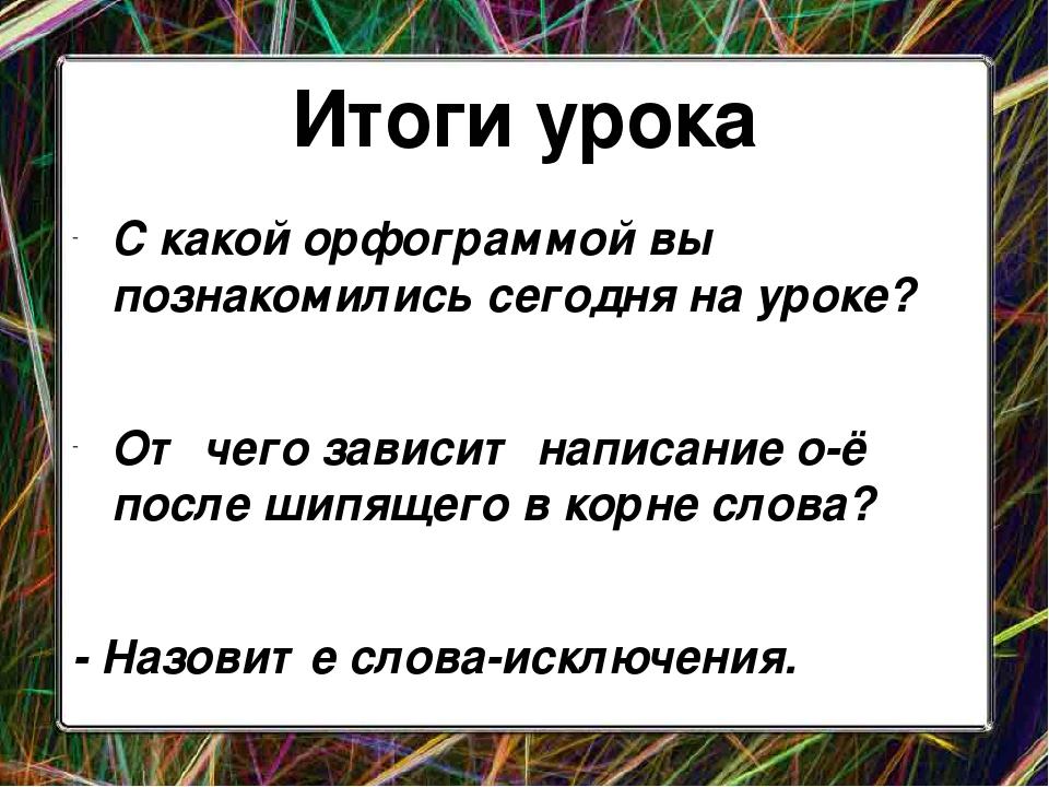С какой орфограммой вы познакомились сегодня на уроке? От чего зависит написа...
