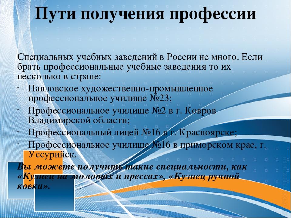 краски учебные заведения и профессии Киеве