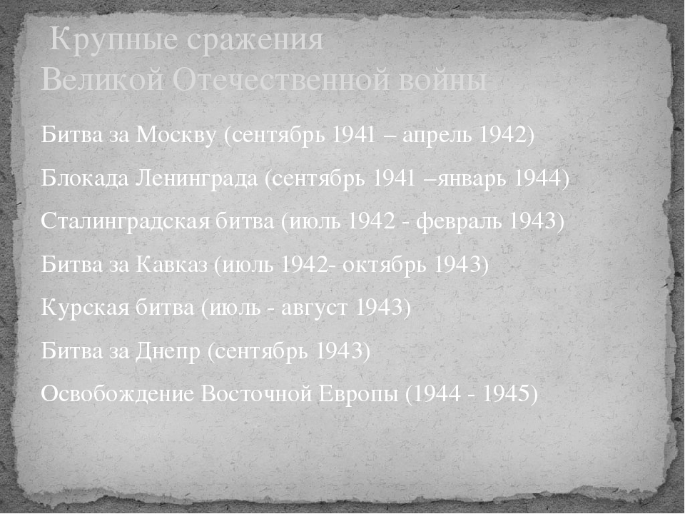 Битва за Москву (сентябрь 1941 – апрель 1942) Блокада Ленинграда (сентябрь 19...