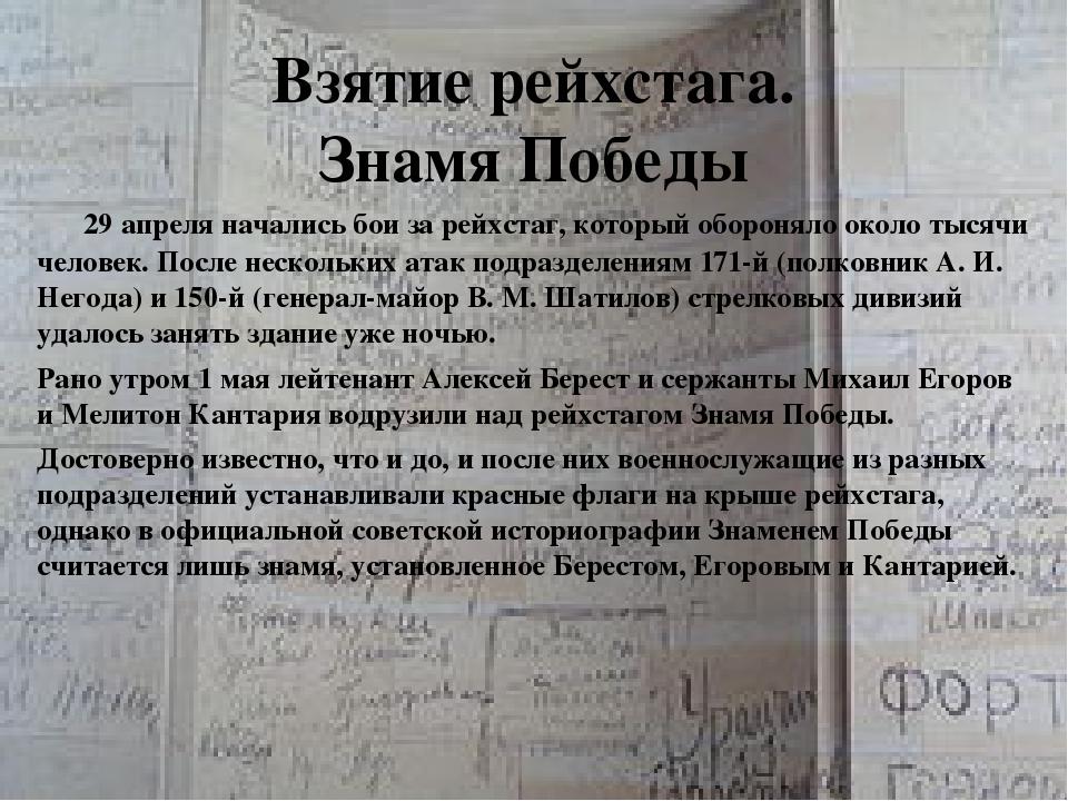 Взятие рейхстага. Знамя Победы 29 апреля начались бои за рейхстаг, который об...