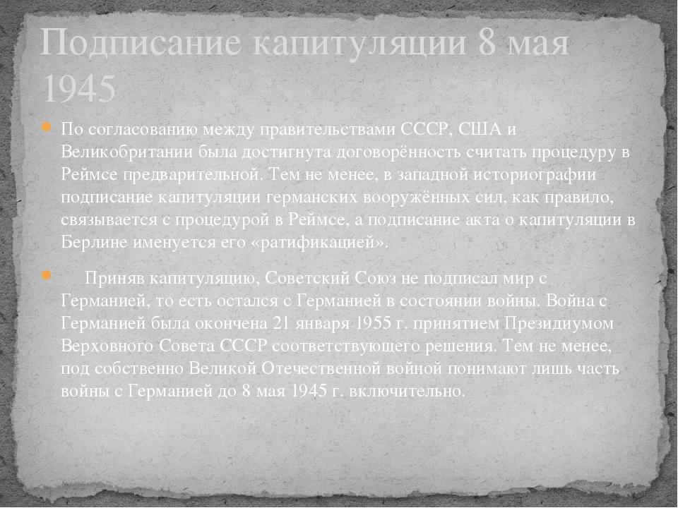 По согласованию между правительствами СССР, США и Великобритании была достигн...