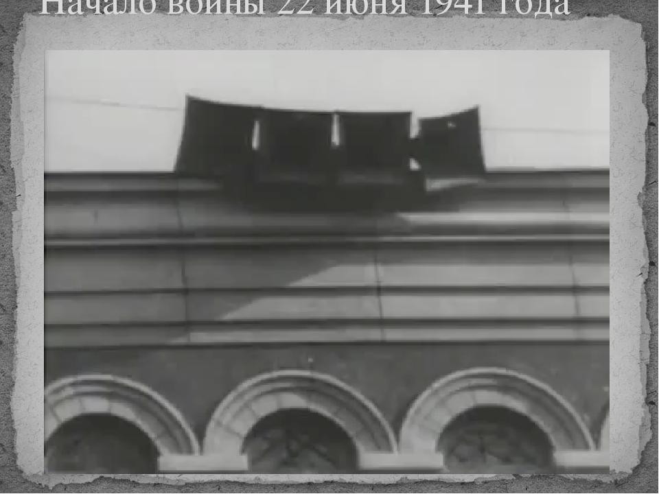 Начало войны 22 июня 1941 года