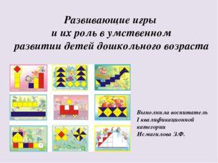 Развивающие игры и их роль в умственном развитии детей дошкольного возраста В