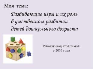 Моя тема: Развивающие игры и их роль в умственном развитии детей дошкольного