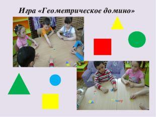 Игра «Геометрическое домино»