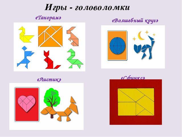 Игры - головоломки «Танграм» «Волшебный круг» «Листик» «Сфинкс»