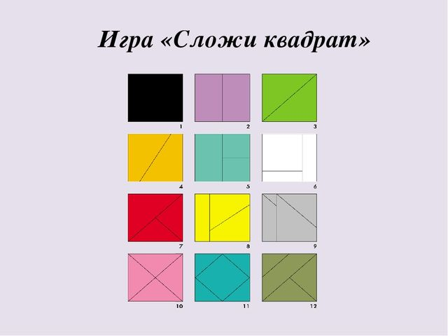 Игра «Сложи квадрат»