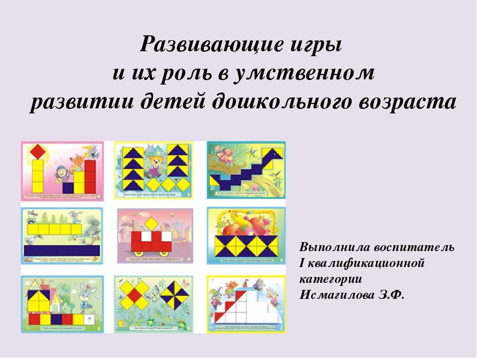Развивающие игры и их роль в умственном развитии детей дошкольного возраста В...