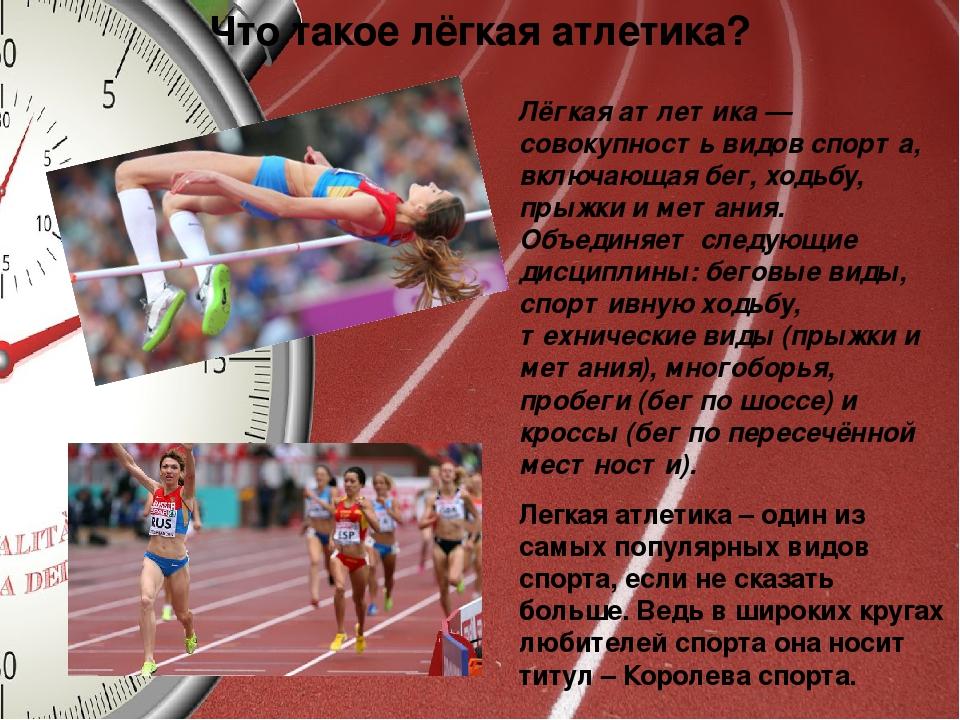 Легкая атлетика доклад прыжки 7990