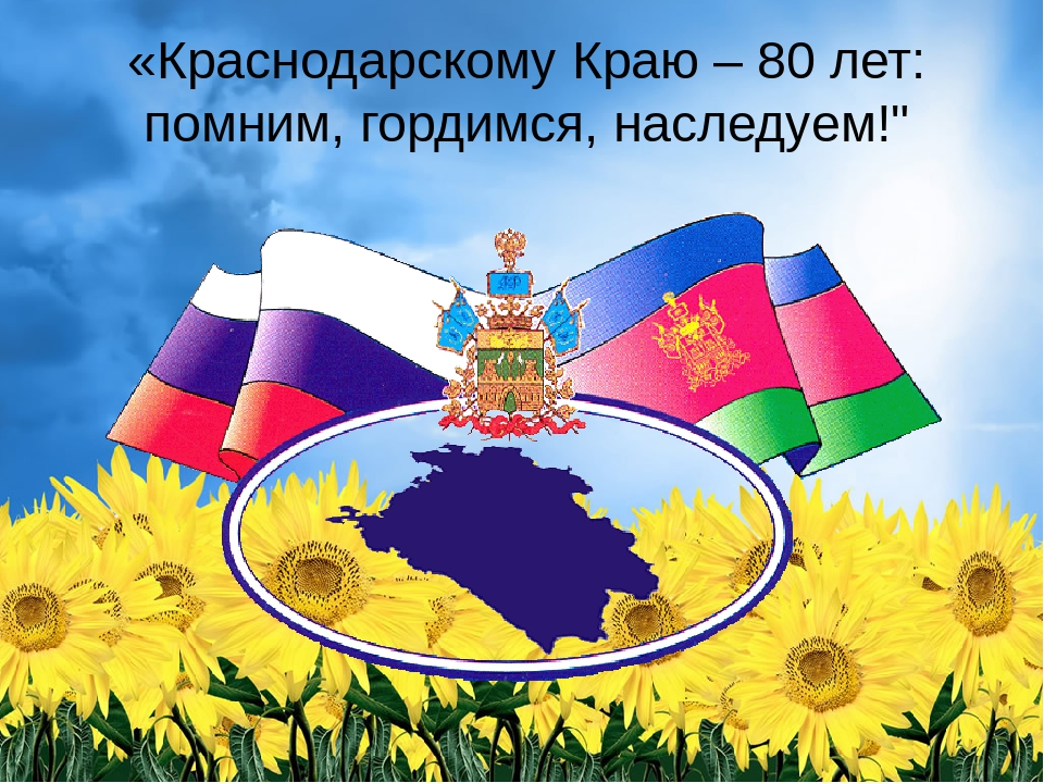 Открытки к 80 летию краснодарского края, 101 роза