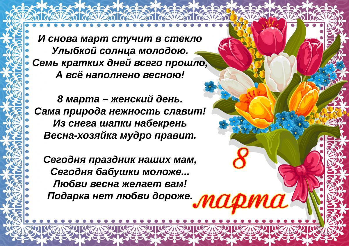 Сценарии или поздравление для учителей 8 марта