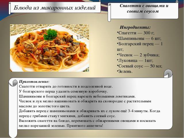 Красивые рецепты макарон для детей. Оформление блюд | 480x640