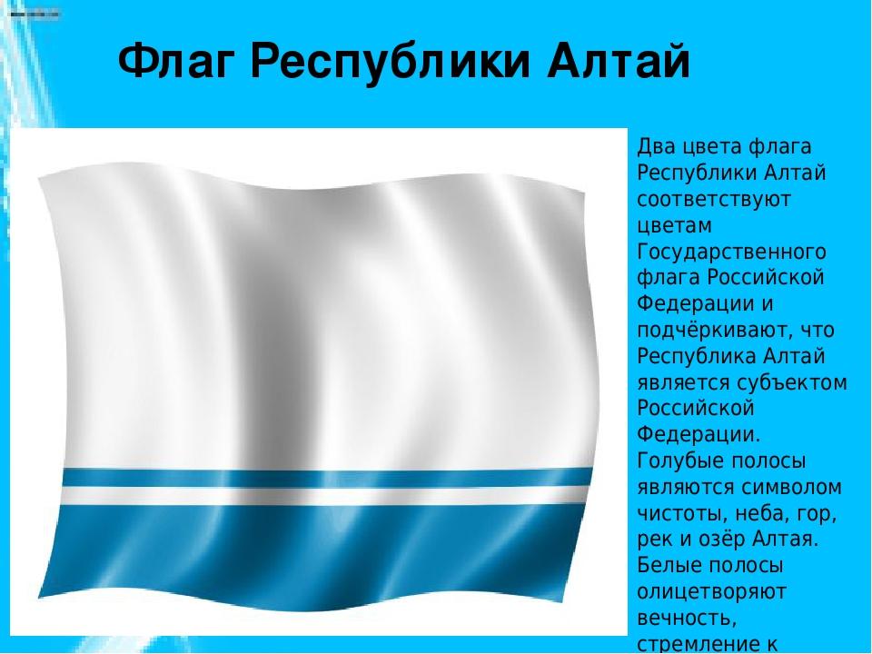 картинки флага республики алтай режиме онлайн