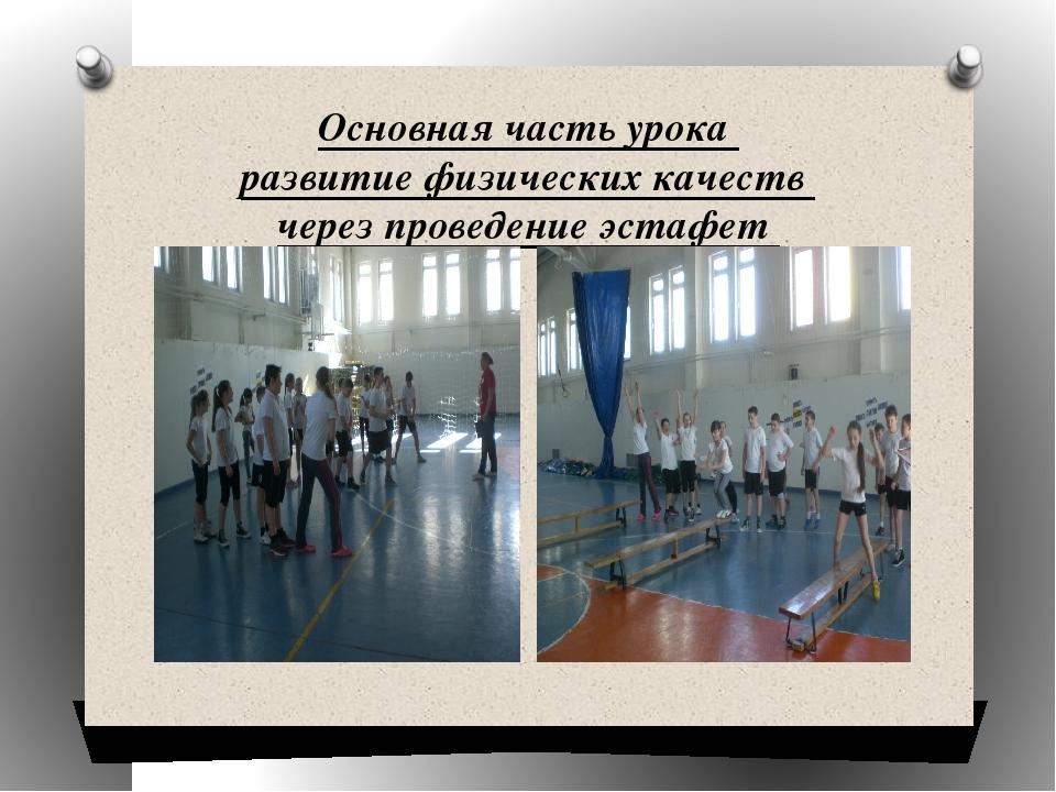 Основная часть урока развитие физических качеств через проведение эстафет
