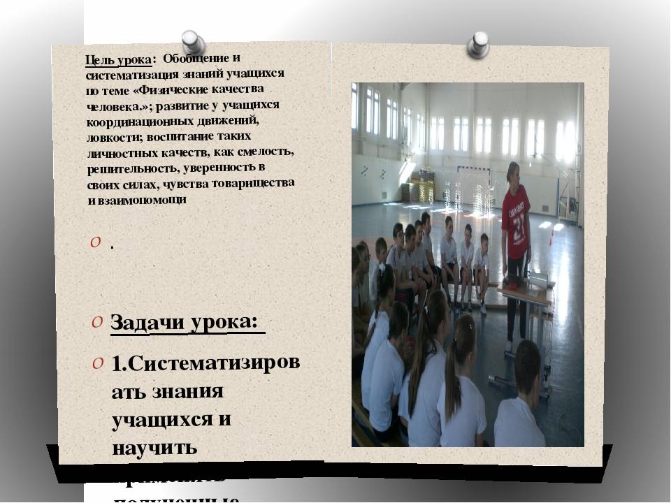 Цель урока: Обобщение и систематизация знаний учащихся по теме «Физические ка...