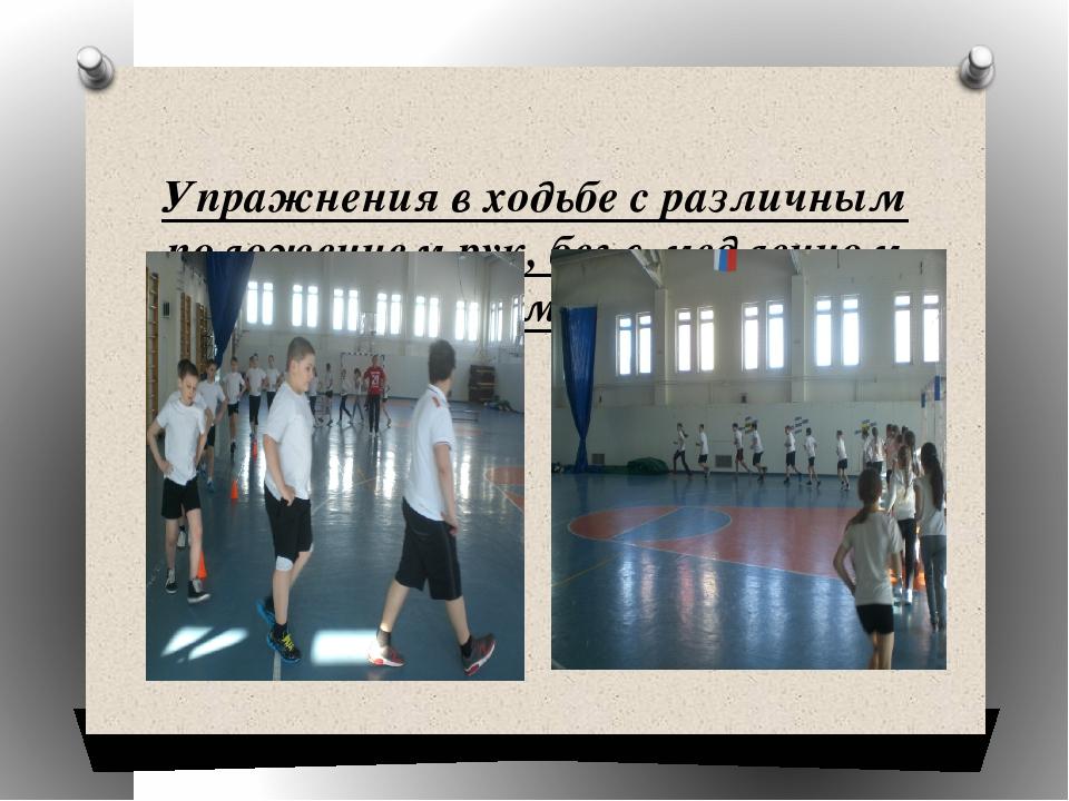 Упражнения в ходьбе с различным положением рук, бег в медленном темпе