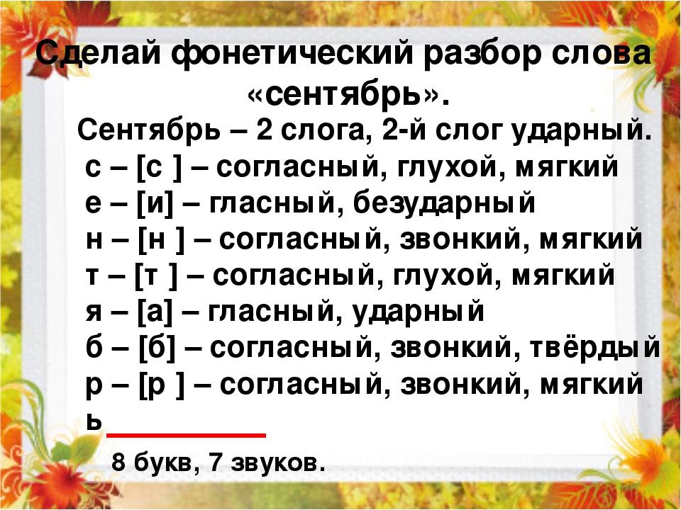 Как сделать фонетический разбор слова ней 85
