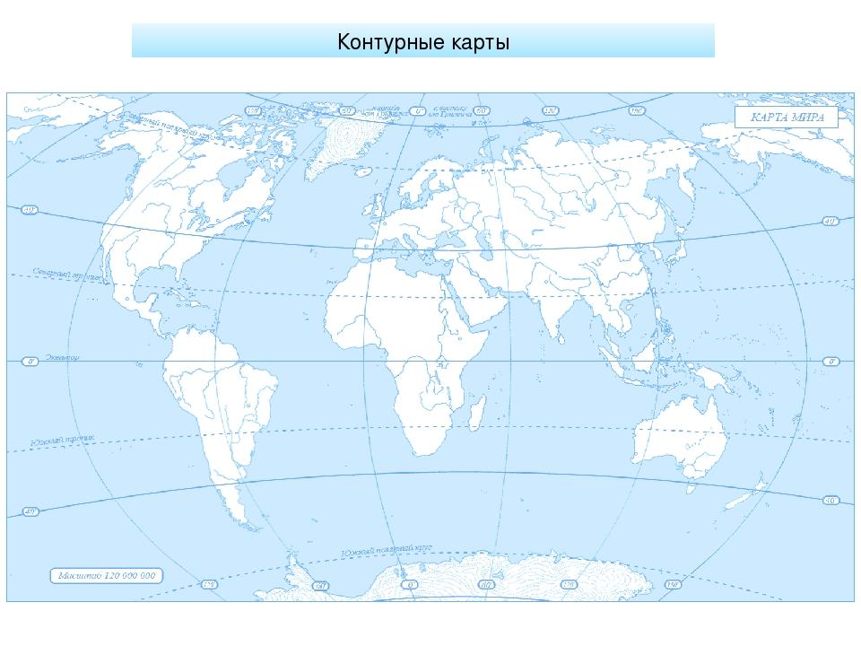 Гдз Контурна Карта По Географії 7 Клас