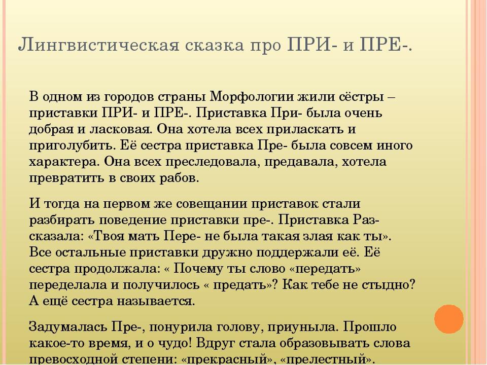 Лингвистическая сказка про ПРИ- и ПРЕ-. В одном из городов страны Морфологии...