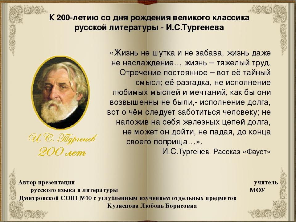 К 200-летию со дня рождения великого классика русской литературы - И.С.Турген...
