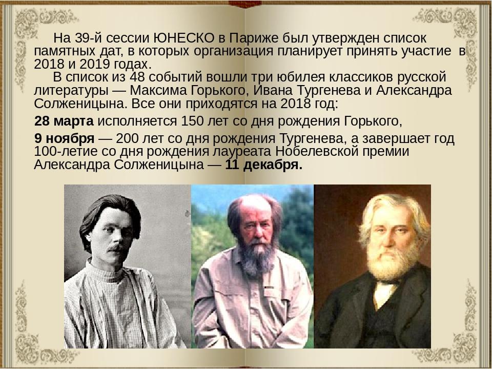 На 39-й сессии ЮНЕСКО в Париже был утвержден список памятных дат, в которых...