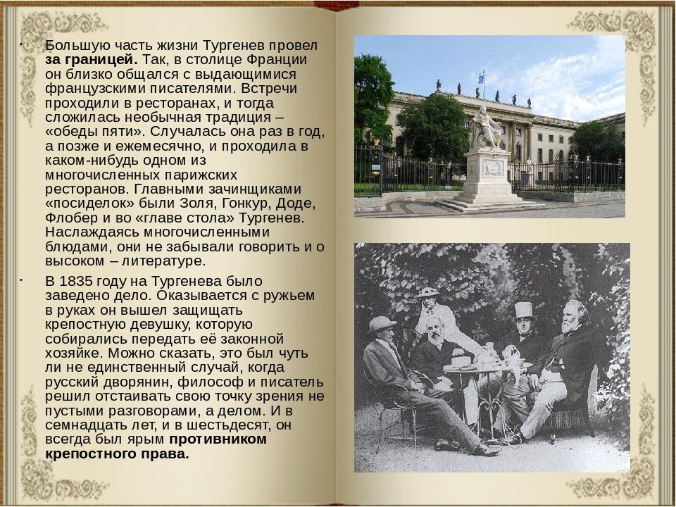 Большую часть жизни Тургенев провел за границей. Так, в столице Франции он бл...