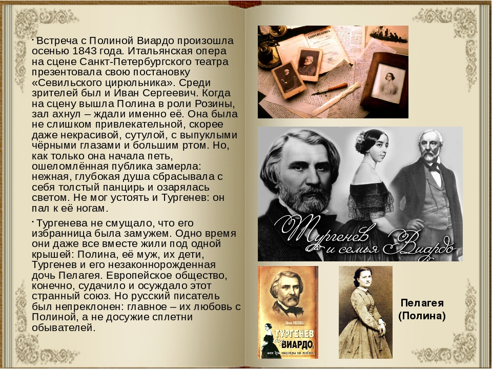 Встреча с Полиной Виардо произошла осенью 1843 года. Итальянская опера на сц...