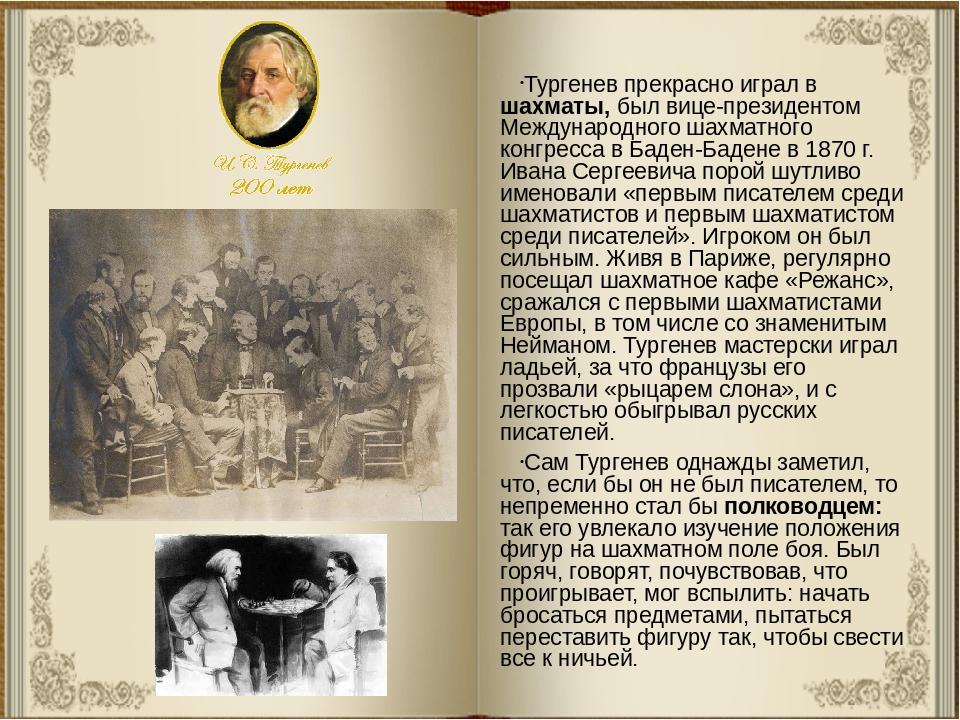 Тургенев прекрасно играл в шахматы, был вице-президентом Международного шахма...