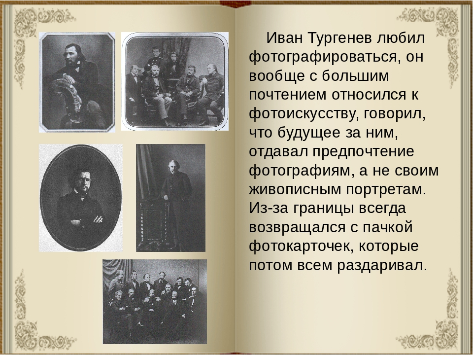 Иван Тургенев любил фотографироваться, он вообще с большим почтением относил...