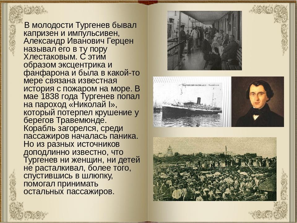 В молодости Тургенев бывал капризен и импульсивен, Александр Иванович Герцен...