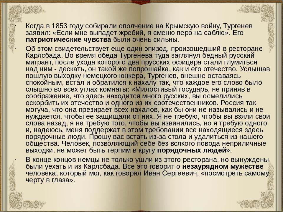 Когда в 1853 году собирали ополчение на Крымскую войну, Тургенев заявил: «Есл...