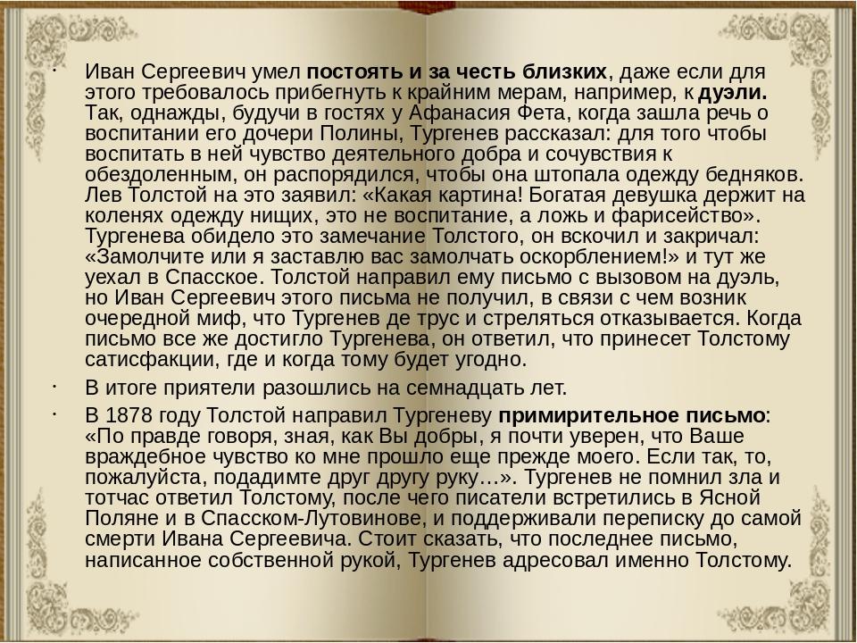 Иван Сергеевич умел постоять и за честь близких, даже если для этого требовал...