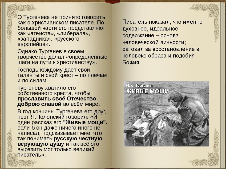 О Тургеневе не принято говорить как о христианском писателе. По большей части...