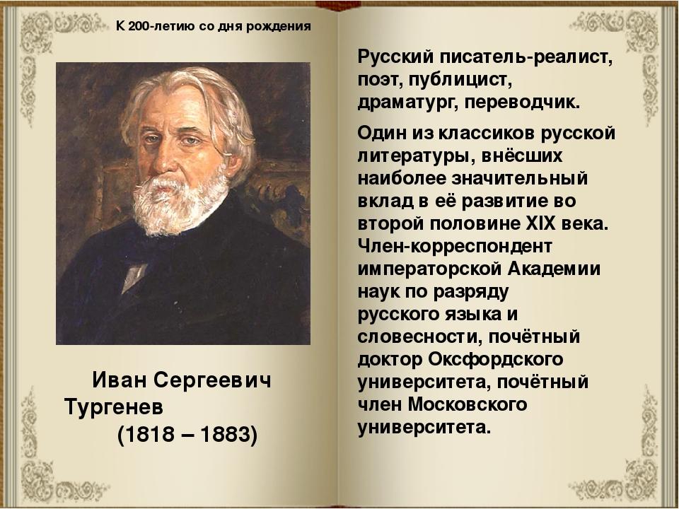 Русский писатель-реалист, поэт, публицист, драматург, переводчик. Один из кла...