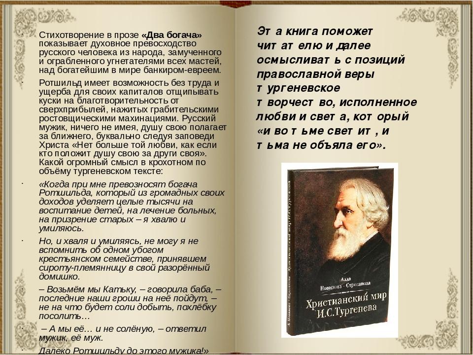 Стихотворение в прозе «Два богача» показывает духовное превосходство русского...
